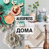 реклама у блогера Елена Алексискис