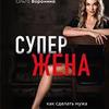 фото Ольга Воронина
