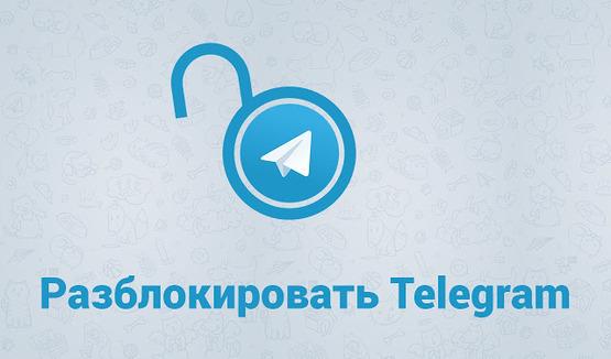 Telegram будет разблокирован!