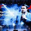 заказать рекламу у блогера Григорий Горчаков
