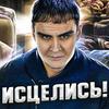 заказать рекламу у блоггера Михаил Лидин
