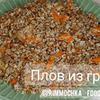 фото на странице Римма rimmochka_food_bloger