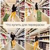 реклама в блоге Кристина remont_devochki
