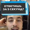 фото на странице Иван Ермаков