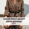 реклама на блоге Инна Про Стиль