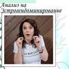 новое фото Ирина Баранова