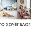 заказать рекламу у блогера Вероника Котлярова