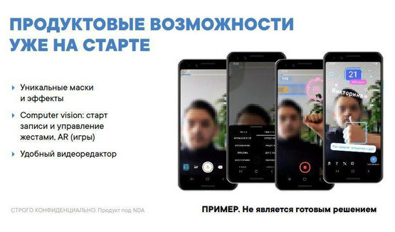 ВКонтакте создаст собственный TikTok