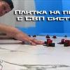 реклама на блоге Парни из Камня