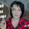 реклама на блоге Алла Ганова