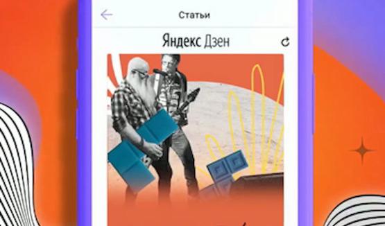 Яндекс.Дзен  встроился в Viber