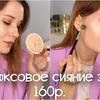 реклама в блоге tanya_emily