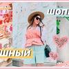 заказать рекламу у блогера Ирина Дрим