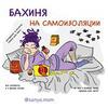 реклама у блоггера sanya.mom