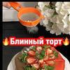 реклама у блоггера Седа seda.foodblogger