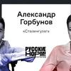 реклама в блоге Русские норм