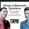 реклама у блогера Русские норм