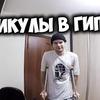 реклама у блогера Андрей AX
