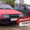 фото на странице Дмитрий НАШ ГАРАЖ