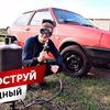 фото Дмитрий НАШ ГАРАЖ