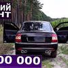 реклама у блогера Дмитрий НАШ ГАРАЖ