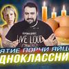 реклама в блоге Жирный
