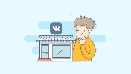 Изменения рекламном кабинете ВКонтакте