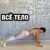 реклама у блогера Валентина valia_sport