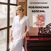 реклама у блогера Анна Левадная
