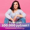 реклама у блогера Снежана Кулешова