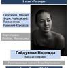 фото на странице Надя Гайдукова