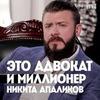 разместить рекламу в блоге Никита Араликов