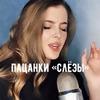 заказать рекламу у блогера Ирина Ваймер