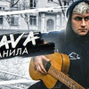 фото на странице dava_m