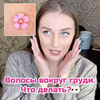 фотография Блог Настя