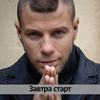новое фото Роман Бобоедов