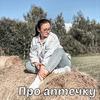 разместить рекламу в блоге Татьяна Хохлова