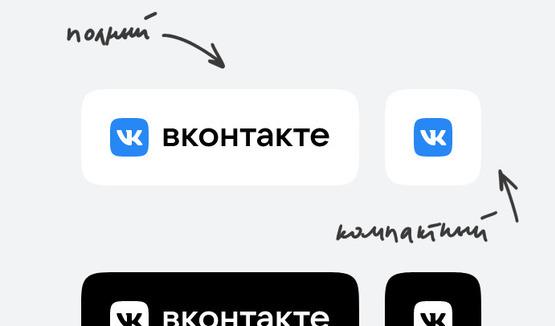 Новый логотип для ВКонтакте