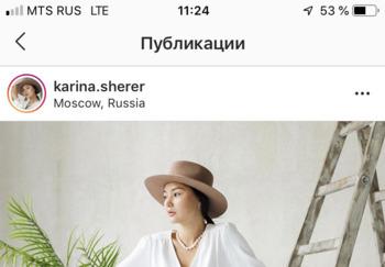 Блогер Карина Шерер