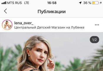 Блогер Елена Оверчук