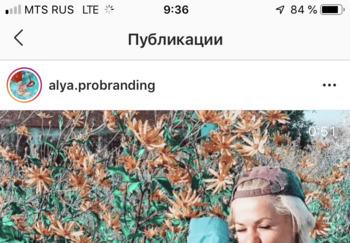 Блогер Алина alya.probranding