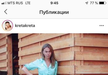 Блогер kretakreta