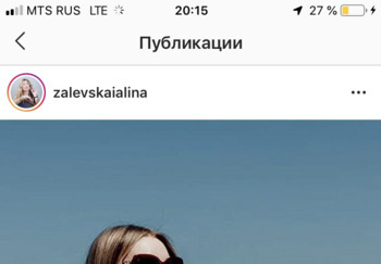 Блогер Алина Залевская