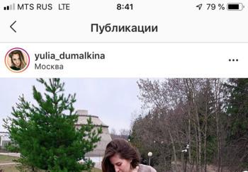 Блогер Юлия Думалкина
