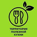 Блогер Территория Полезной Кухни