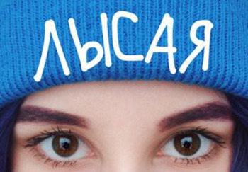 Блогер Яна Цыпулина