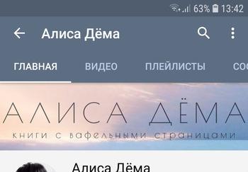 Блогер Дёма Алиса
