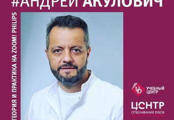 Блогер Андрей Акулович