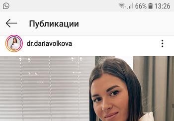 Блогер Дарья Волкова