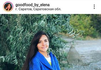 Блогер Елена Лейба